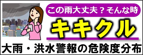 兵庫 確率 警報 出る 兵庫県 緊急時用トップページ