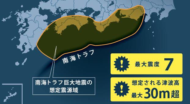 南海 トラフ と は 南海トラフ地震の被害想定:朝日新聞デジタル